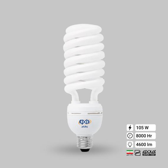 لامپ کم مصرف نیم پیچ 105 وات زمان نور