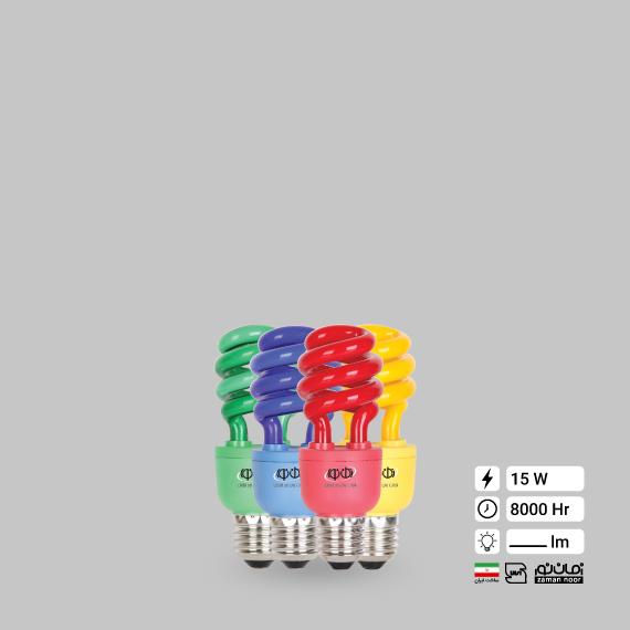 لامپ کم مصرف نیم پیچ رنگی 15وات زمان نور