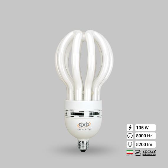 لامپ کم مصرف لوتوس 105 وات زمان نور