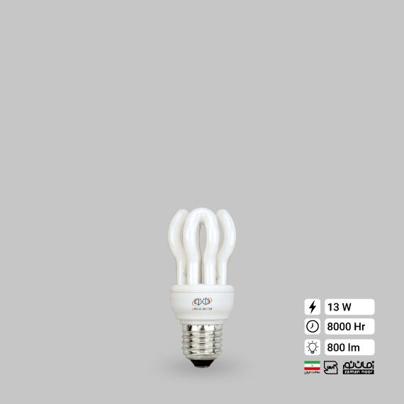 لامپ کم مصرف لوتوس 13 وات زمان نور