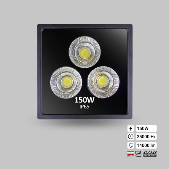 پرژکتور150وات COB زمان نور