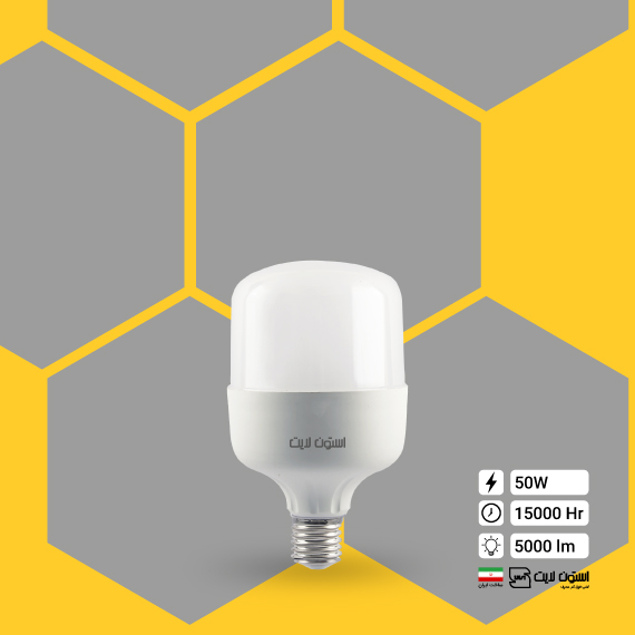 لامپ ال ای دی حبابی 50 وات استون لایت