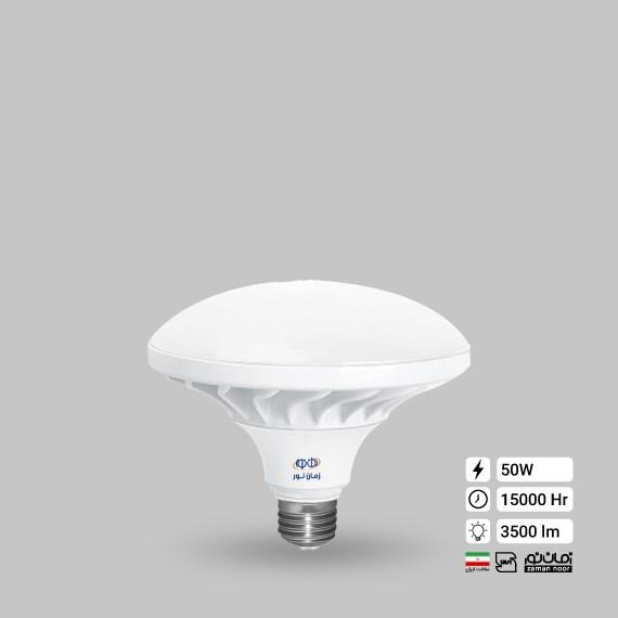 لامپ ال ای دی سفینه 50 وات زمان نور
