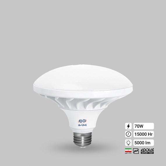 لامپ ال ای دی سفینه 70 وات زمان نور